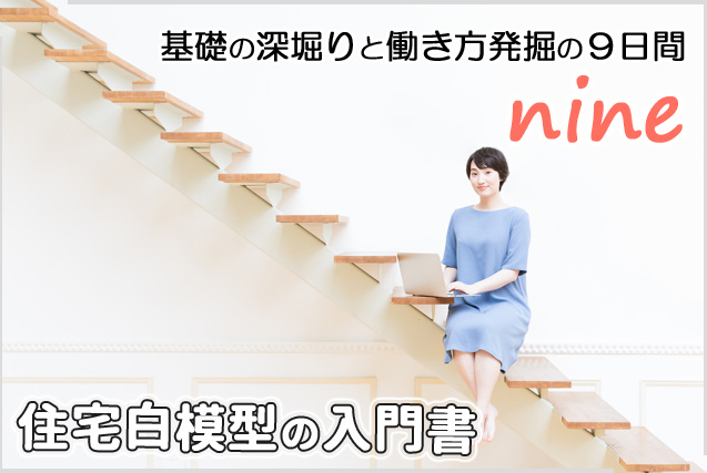 """メール講座""""nine"""""""