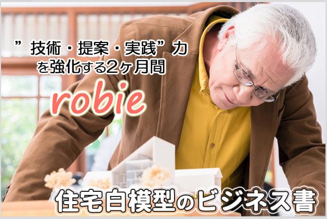 """メール講座""""robie"""""""