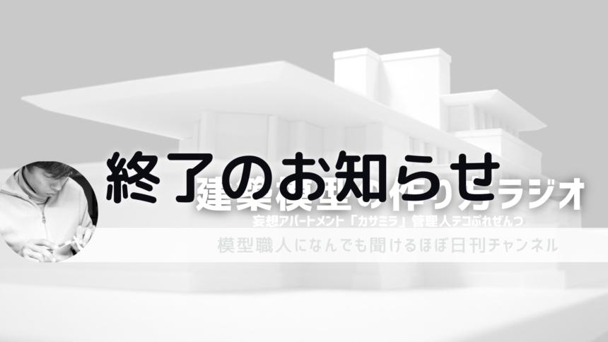 建築模型の作り方終了のお知らせ