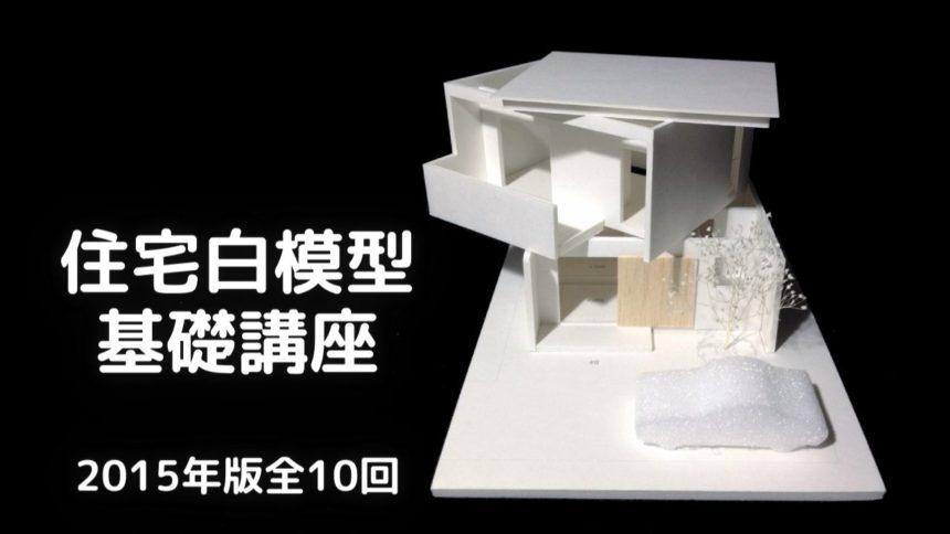 2015年住宅白模型基礎講座