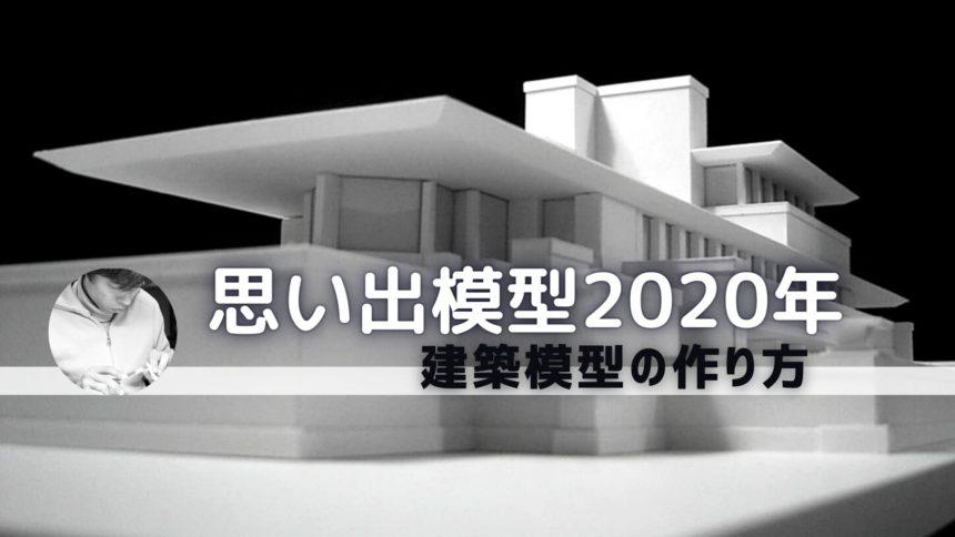 思い出模型2020