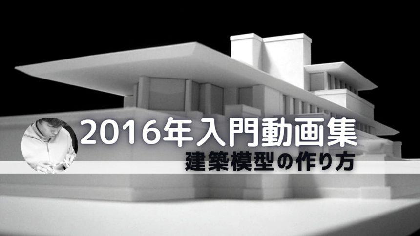 過去動画(2016年入門動画)