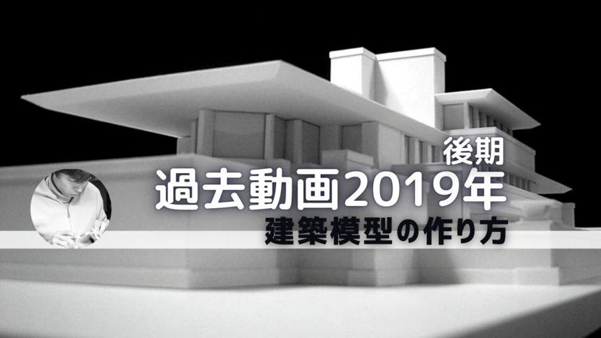 過去動画(2019年後期)