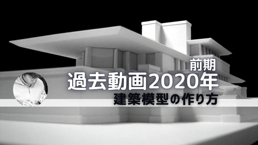 過去動画(2020年前期)