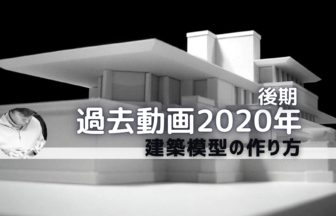過去動画(2020年後期)