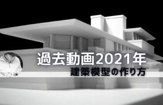 過去動画(2021年)