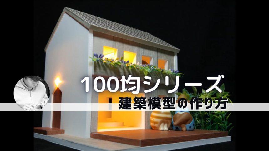100yenshopseries